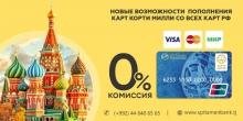 Спитамен Банк: для тех, кто переводит деньги родным из России в Таджикистан