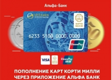 Спитамен Банк и Альфа-Банк запустили проект по переводу денег