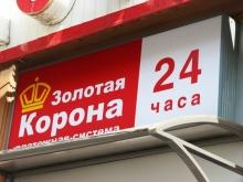НБТ: Отправленные «Золотой короной» из Таджикистана деньги можно получить в банках в течение двух дней
