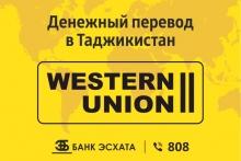В Банке Эсхата теперь можно получить денежный перевод, отправленный через Western Union