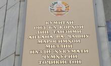 Комитет религии ещё не дал заключение по материалам журналиста Далера Шарифова