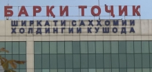 Tajik power utility company reportedly repays its tax debts