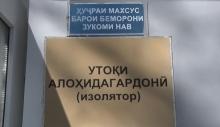 В Таджикистане отпустят из карантина 88 граждан. Все они будут оставаться под контролем врачей