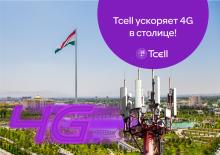 Tcell ускоряет 4G в столице!