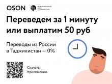 OSON – мобильное приложение для денежных переводов от Международного банка Таджикистана