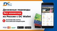 Отправляйте и снимайте деньги из России в Таджикистан с 0% с помощью DC Wallet от «Душанбе Сити»