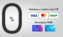 Переводите деньги с карт РФ на карту Первого Микрофинансового Банка без комиссии