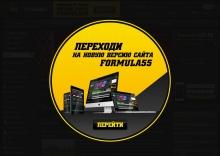 «Formula55» запустила обновлённую версию своего сайта. Теперь он стал удобнее и быстрее!