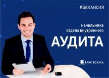 ОАО «Банк Эсхата» объявляет вакансию на должность начальника отдела внутреннего аудита