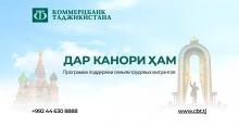 «Дар канори ҳам»: Коммерцбанк Таджикистана запустил программу поддержки семей мигрантов