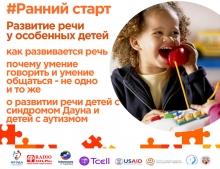 Как помочь особенному ребенку в развитии коммуникации