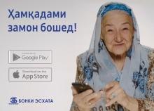 Рекламный ролик «Банка Эсхата»:  58 000 просмотров за пару дней. Это только начало