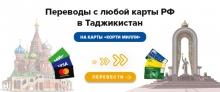 Dushanbe Сity запустила круглосуточные переводы из России в Таджикистан через сайт