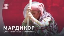 Любой тяжелый труд за 2 доллара: Как в Таджикистане выживают одинокие женщины
