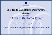 Банк Эсхата стал шестикратным обладателем награды «Самый активный банк - эмитент в Таджикистане»