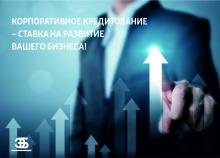Корпоративное кредитование от «Банка Эсхата» – ставка на развитие вашего бизнеса
