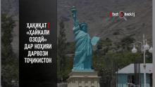 Ҳақиқат | «Ҳайкали Озодӣ» дар ноҳияи Дарвози Тоҷикистон