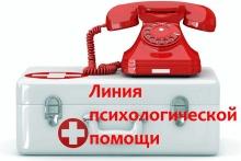 В Таджикистане заработал телефон горячей линии для получения экстренной психологической помощи