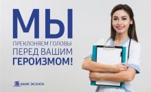 Банк Эсхата врачам: «Мы преклоняем головы перед вашим героизмом!»