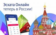Эсхата онлайн теперь в России!