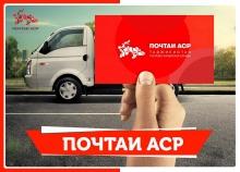 «Почтаи Аср» расширяется: в Худжанде открылся ещё один филиал курьерской службы