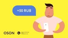 OSON выплачивает кэшбэк 50 рублей за первый перевод из России в Таджикистан