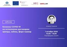 Объявление: ЕБРР приглашает принять участие в серии вебинаров