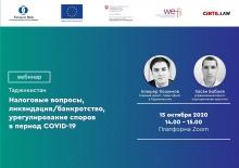 ЕБРР приглашает на очередной вебинар по юридическим вопросам в сфере предпринимательства