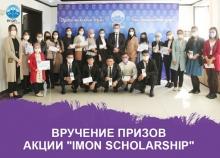 Завершился первый этап конкурса для студентов от «ИМОН ИНТЕРНЕШНЛ»