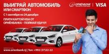Платите картой VISA от «Ориёнбанка» и участвуйте в розыгрыше Hyundai Solaris и смартфонов Samsung S20+