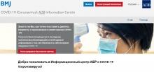 АБР и BMJ запустили совместный информационный онлайн-центр по коронавирусу