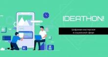 ИДЕЯтон в поисках IT-новаторов: приходи, покажи и сорви джек-пот для своего стартапа