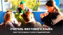 Как глухая девочка из Таджикистана стала преподавателем для таких же как она?