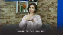Сложно ли выучить жестовый язык? 10 фраз признаний в любви