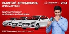 Благодарность за лояльность от Ориёнбанка и Visa: клиенты банка платили картой и выиграли автомобили!