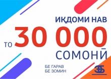 «Банк Эсхата» предлагает кредиты до 30 000 сомони без залога и поручителей