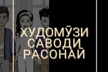 Дар Тоҷикистон китоби