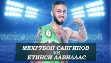 Таджикский боксер Мехрубон Сангинов стал чемпионом Северной Америки в полусреднем весе