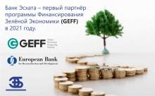 ОАО «Банк Эсхата» стал первым партнёром программы GEFF/Таджикистан в 2021 году