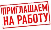Вакансия: ООО «Таком» ищет специалистов