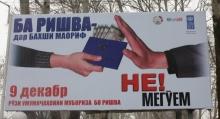 Ниҳодҳои фасодзадатарини се соли ахири Тоҷикистон