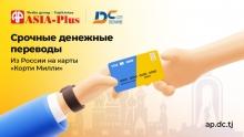 ap.dc.tj: Asia-Plus и Dushanbe City представляют инновационный сервис денежных переводов