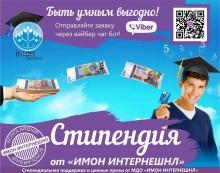 """""""ИМОН ИНТЕРНЕШНЛ"""" подвело итоги акции """"IMON Scholarship"""""""