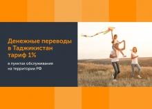 Отправка наличных денег из России в Таджикистан по системе CONTACТ стала еще выгоднее