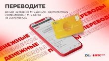 Dushanbe City и МТС Банк запустили бесплатный онлайн-сервис денежных переводов в Таджикистан по номеру телефона