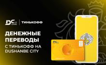 Отправляйте деньги родным и близким из России в Таджикистан вместе с Dushanbe City и Тинькофф