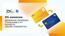 Dushanbe City запустил международные переводы в Узбекистан на карты UZCARD без комиссии!