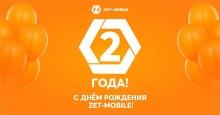 Два года динамичного развития и успеха: компания ZET-MOBILE празднует День рождения