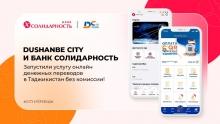 Dushanbe City и Банк Солидарность запустили услугу онлайн денежных переводов в Таджикистан без комиссии