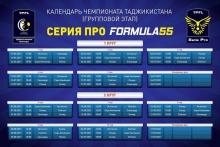 Стартовал новый сезон футзальной лиги Таджикистана «Formula55 Serie Pro»